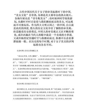 古代中国历代关于女子的审美标准.doc