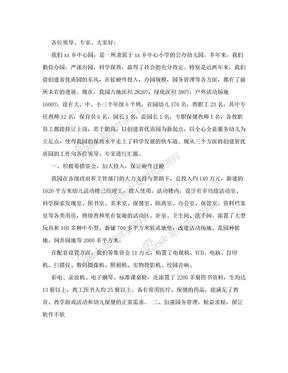 中心幼儿园创建工作汇报-其它总结.doc