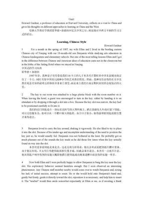 全新版大学英语综合教程二课文原文及翻译.doc