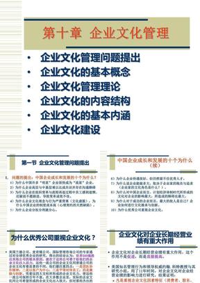 第十章 企业文化管理.ppt