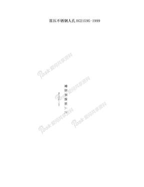 常压不锈钢人孔HG21595-1999.doc