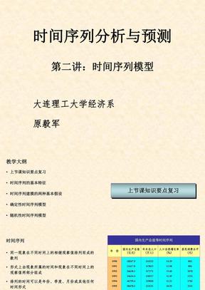 时间序列分析与预测原毅军.ppt