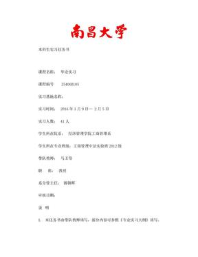 工商管理本科生毕业实习任务书.doc