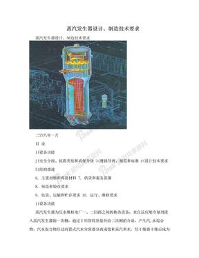 蒸汽发生器设计、制造技术要求.doc