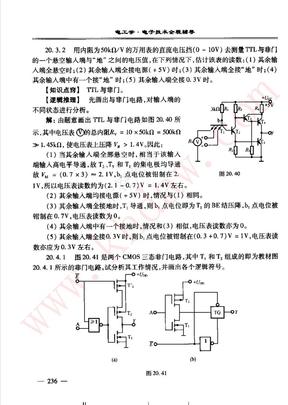 电工学第七版下册d秦曾煌 课后答案(20-21章).pdf
