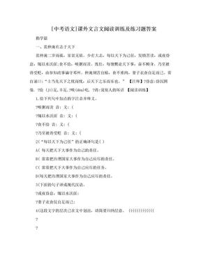 [中考语文]课外文言文阅读训练及练习题答案.doc