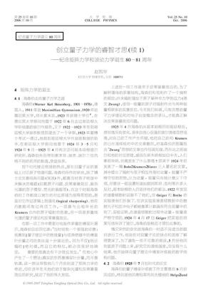 创立量子力学的睿智才思续1.PDF