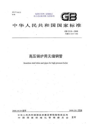 GB 5310-2008高压锅炉用无缝钢管(10.1生效).pdf