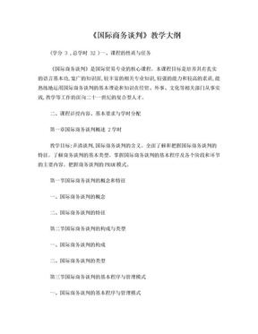《国际商务谈判》教学大纲.doc
