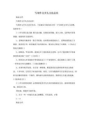 写事作文开头方法总结.doc
