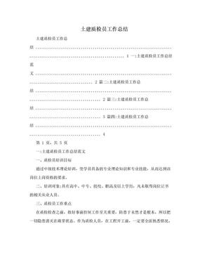 土建质检员工作总结.doc