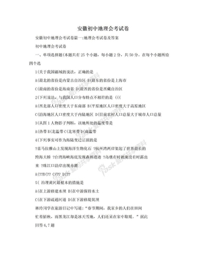 安徽初中地理会考试卷.doc