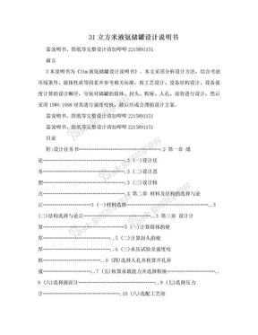 31立方米液氨储罐设计说明书.doc
