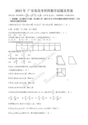 2013年广东省理科数学高考题答案及点评.doc