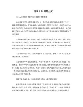 人民调解员培训资料.doc