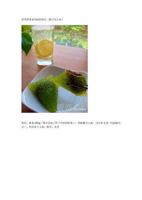 翡翠西米水晶棕的做法(粽子怎么包).doc