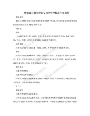 物业公司财务印鉴专用章管理标准作业规程.doc