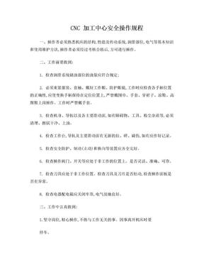 CNC 加工中心安全操作规程.doc
