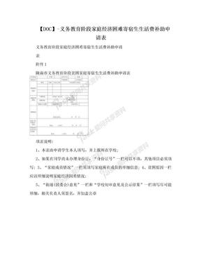【DOC】-义务教育阶段家庭经济困难寄宿生生活费补助申请表.doc