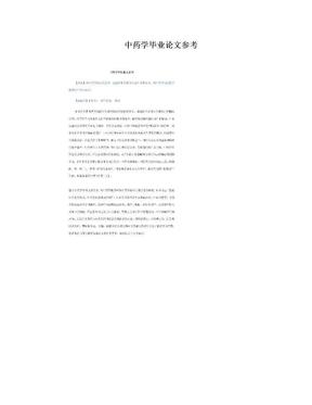 中药学毕业论文参考.doc