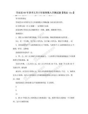 学而思09年暑季五升六年级奥数入学测试题【精品-doc】.doc
