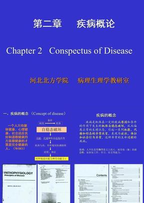 第2章  疾病概论.ppt