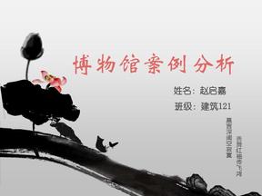 上海博物馆案例分析.pdf