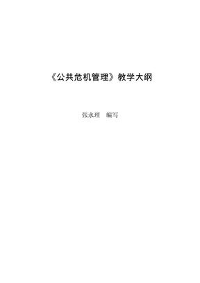 公共危机管理教学大纲.pdf