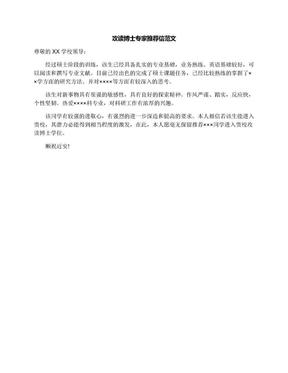 攻读博士专家推荐信范文.docx