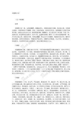 49《真臘風土記》(元)周達觀.doc