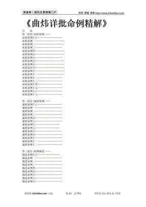 曲炜-四柱详批命例精解.doc