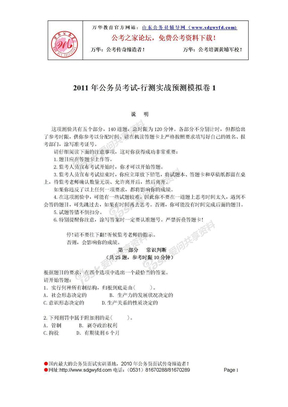 2011年公务员考试-行测实战预测模拟卷1.doc