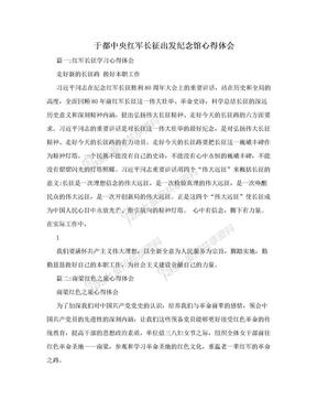 于都中央红军长征出发纪念馆心得体会.doc