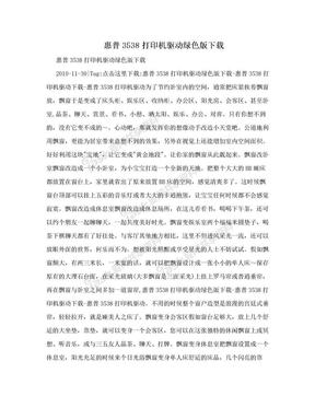 惠普3538打印机驱动绿色版下载.doc