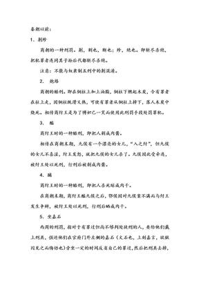 中国法制史之名词解释.doc