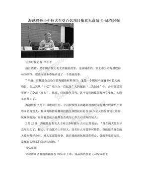 海越股份小牛拉大车受百亿项目拖累无奈易主-证券时报.doc
