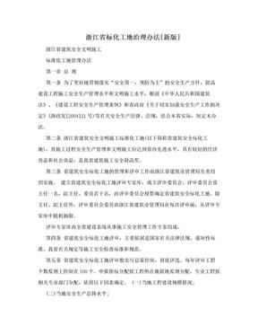 浙江省标化工地治理办法[新版].doc
