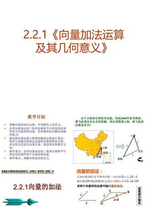 【数学】2.2.1《向量加法运算及其几何意义》课件(新人教A版必修4).ppt
