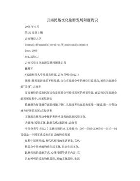 云南民俗文化旅游发展问题浅识.doc