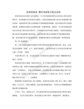 民事诉讼法 期末考试复习重点总结.doc