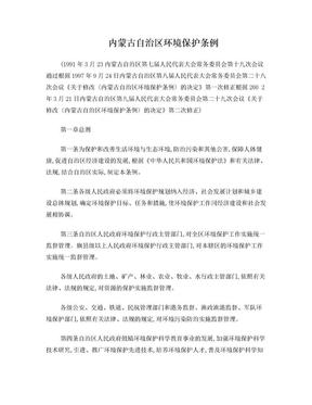 内蒙古自治区环境保护条例.doc