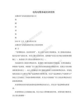 电线电缆基础培训资料.doc