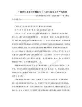 广德县村卫生室乡村医生公共卫生服务工作考核细则.doc