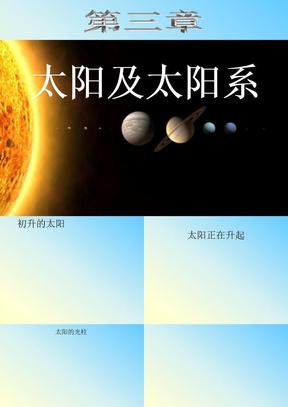 第三章 太阳及太阳系.ppt