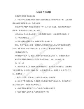 压强浮力练习题.doc