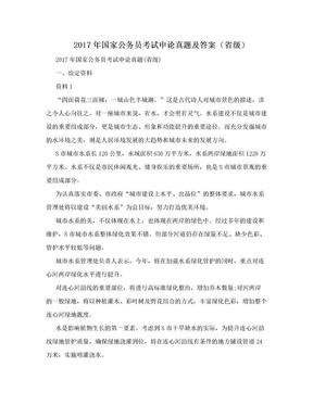 2017年国家公务员考试申论真题及答案(省级).doc