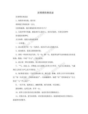 汪曾祺经典语录.doc