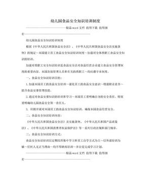 幼儿园食品安全知识培训制度.doc