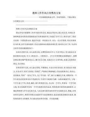 教师工作作风自查整改方案.doc