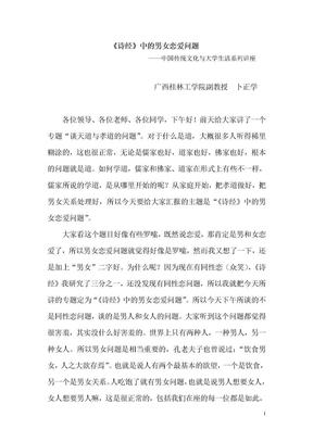 《谈诗经中的男女恋爱问题》——中国传统文化与大学生活系列讲座.doc